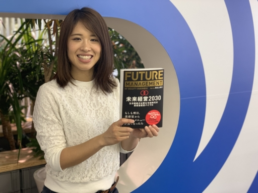 書籍『未来経営2030』でTUNAGが紹介されました!