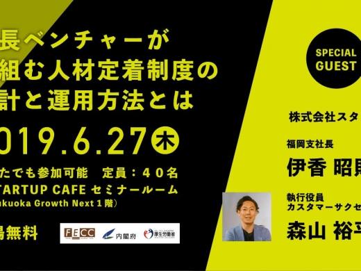 6/27(木)福岡市雇用労働相談センター主催のセミナーに登壇いたします。