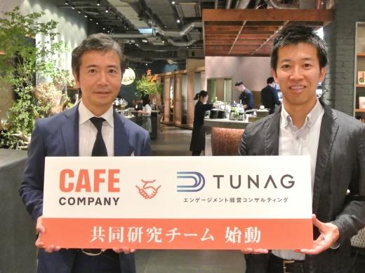 """従業員の行動データの解析から""""組織活性化""""を狙う。<br>約100店舗のカフェを展開する カフェ・カンパニー株式会社と共同研究を始動します。"""