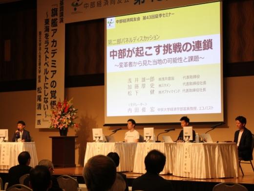 中部経済同友会様が主催する「第43回夏季セミナー」に登壇、<br>中日新聞に掲載されました。