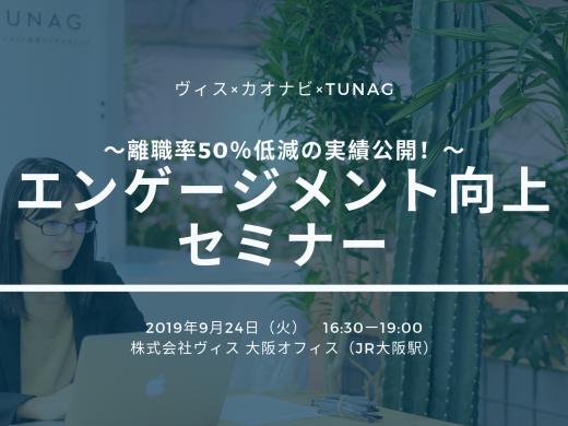 【大阪】株式会社ヴィス様、株式会社カオナビ様と3社合同 <br>エンゲージメント向上セミナーを開催します