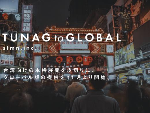 「TUNAG」が台湾向けの本格展開を皮切りに、<br>グローバル版の提供を11月より開始します