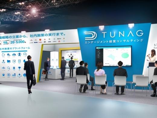 「【関西】総務・人事・経理 Week  HR EXPO」に 出展いたします(2019/11/13〜11/15)
