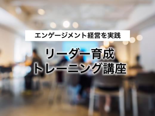 【東京】リーダー育成トレーニング講座