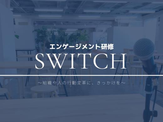 """エンゲージメント経営の新たな切り口として、<br>エンゲージメント研修事業""""SWITCH(スイッチ)""""をリリース"""