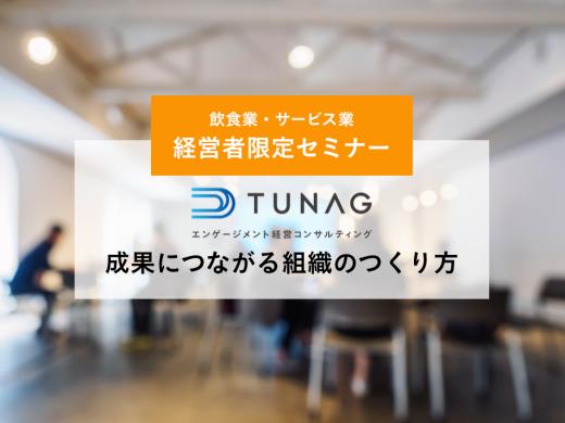 【2/18 @福岡】~経営者限定セミナー~<br>成果につながる組織のつくり方 <br>