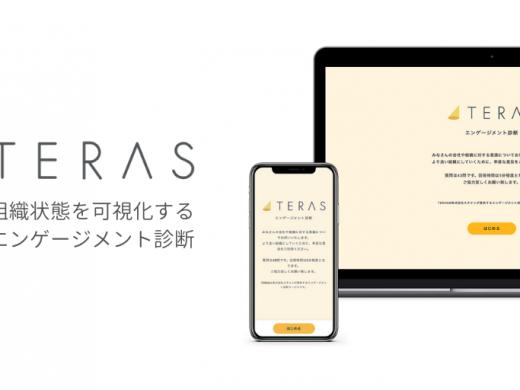 「課題の可視化」から「実行」までをつなぐ。<br>エンゲージメント診断サービス『TERAS』をリリース