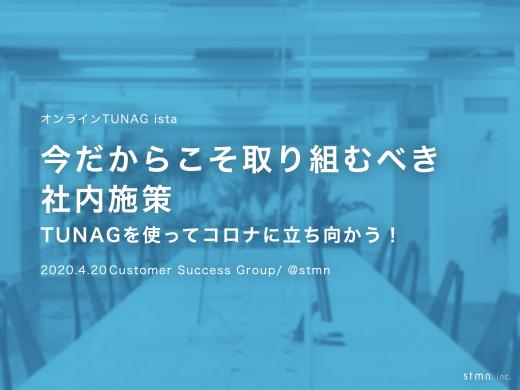 TUNAGistaオンラインセミナー <br> 〜「今だからこそ取り組むべき社内施策」〜を開催いたしました