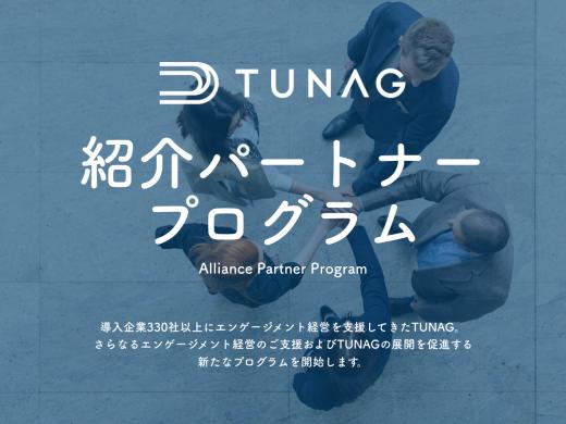 330社以上のエンゲージメント経営をご支援してきたTUNAGが<br>「紹介パートナープログラム」を開始。