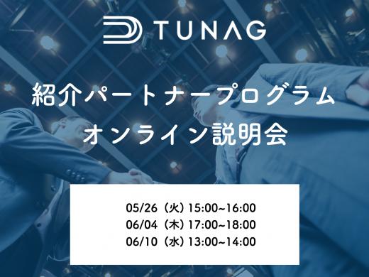 【代理店・紹介パートナー向け】<br>TUNAGパートナー向けプログラム説明会
