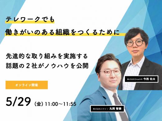 【SmartHR × TUNAG共催セミナー】<br>テレワークでも働きがいのある組織になるために