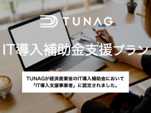 「TUNAG」がIT導入補助金対象サービスに認定されました