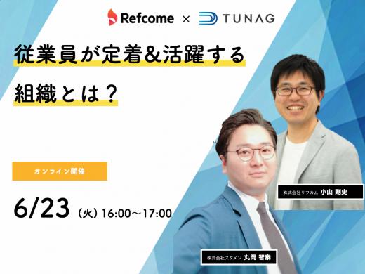 【Refcome × TUNAG共催セミナー】<br>従業員が定着&活躍する組織とは?