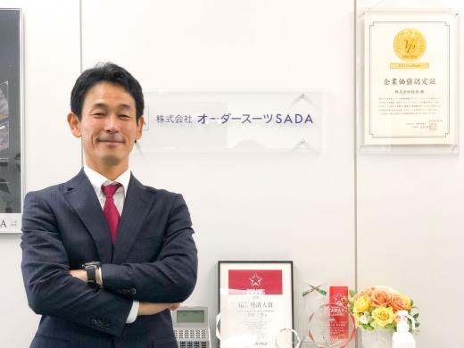 世代を超えた愛着による強い組織づくりを目指す。 <br>オーダースーツSADA4代目 佐田社長の受け継がれてきた想いとは