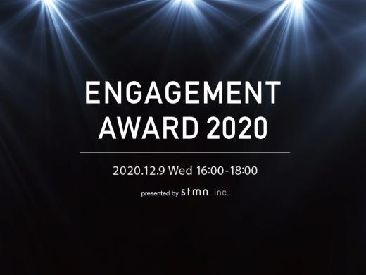 「エンゲージメントアワード2020」受賞企業を発表<br> 「株式会社ウェルカム」が総合グランプリに決定!