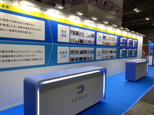 【オンライン来場も可能!】 <br>「TUNAG」が日本最大級の人事展「名古屋HR EXPO」に出展します <br>(2021/2/17〜2/19)