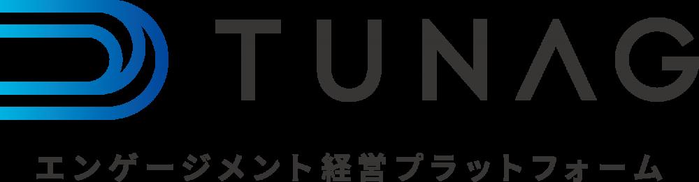 エンゲージメント経営プラットフォーム【ツナグ|TUNAG】