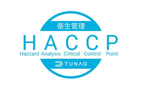 TUNAGがHACCPに沿った衛生管理に対応開始